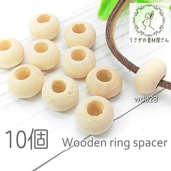 ウッド ビーズ ロンデル 9mm×14mm リング 大きい穴 木製 アクセサリーパーツ 手芸材料 10個/wd028