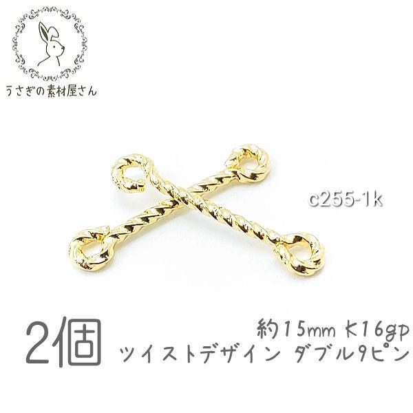 スティック コネクター 15mm ダブル9ピン チャーム 高品質 国産真鍮 変色しにくい 2個/K16gp/c255-1k