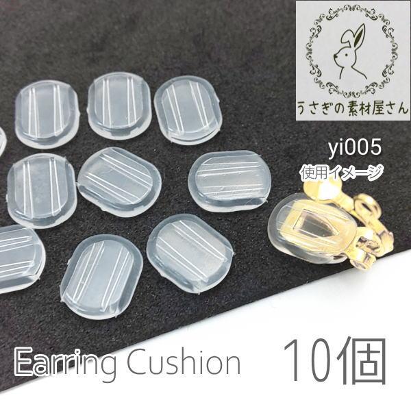 クッションゴム イヤリング 耳 痛くないゴム 樹脂 ばね式 イヤリング用カバー 10個/yi005