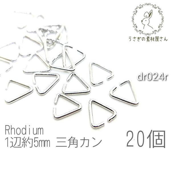 三角カン ミニ 1辺約5mm ハンドメイド 金具 基礎金具 接続金具 高品質メッキ 20個/本ロジウム/dr024r