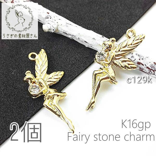ストーンチャーム 妖精 クリスタルストーン フェアリー ピクシー 高品質 変色しにくい k16gp 2個/c129k