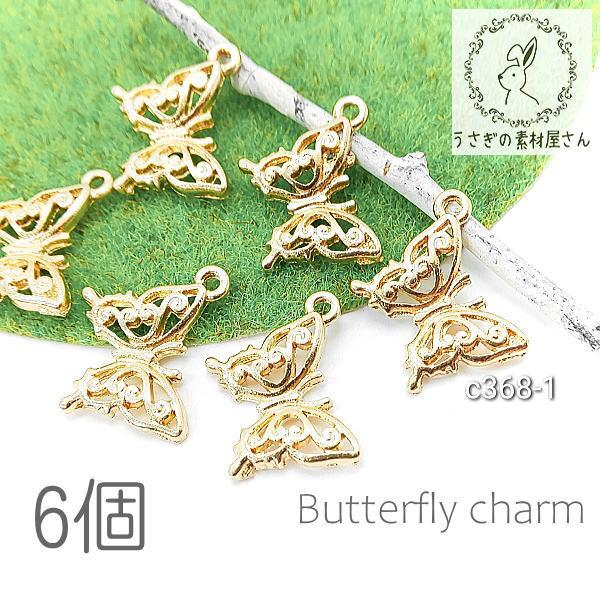 チャーム 蝶々 透かし バタフライ ペンダント 特価 6個/c368-1