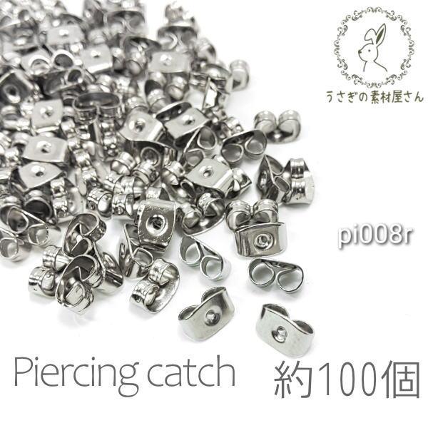 送料無料 ピアスキャッチ ナッツキャッチ 大量 お得な ピアスのキャッチ 特価 約100個/ロジウム色/pi008r