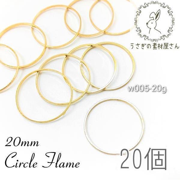 空枠 丸 リング 約20mm サークル リング レジン枠 チャームにも 銅製 特価 20個/ゴールド色/w005-20g