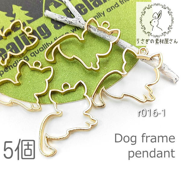 空枠 犬 フレームチャーム 25mm レジン枠 ペンダント 動物 雑貨 ドッグ 5個/r016-1