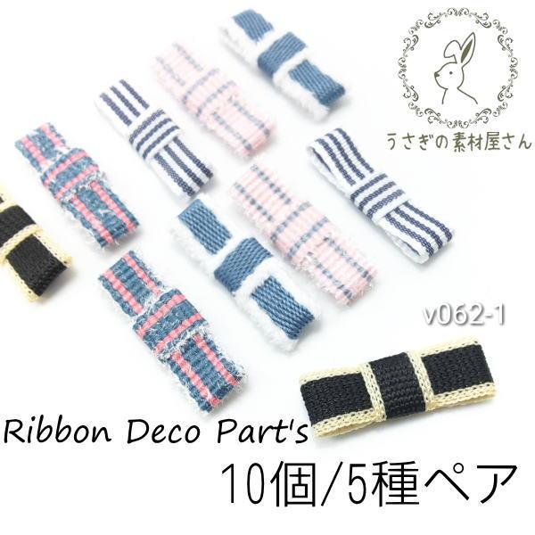 リボン パーツ 貼り付け デコパーツ 8×25mm 10個/5種ペア/v062-1