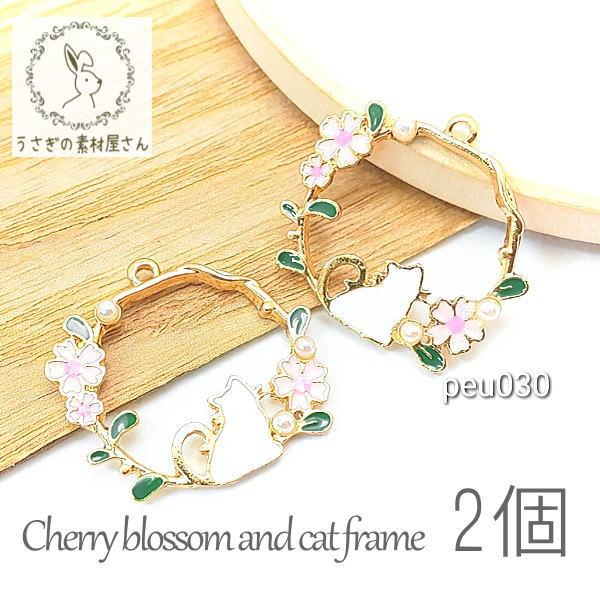 空枠 チャーム 猫 桜 パールチャーム 桜のフレーム カラーエナメル 植物 春 猫雑貨 2個/peu030