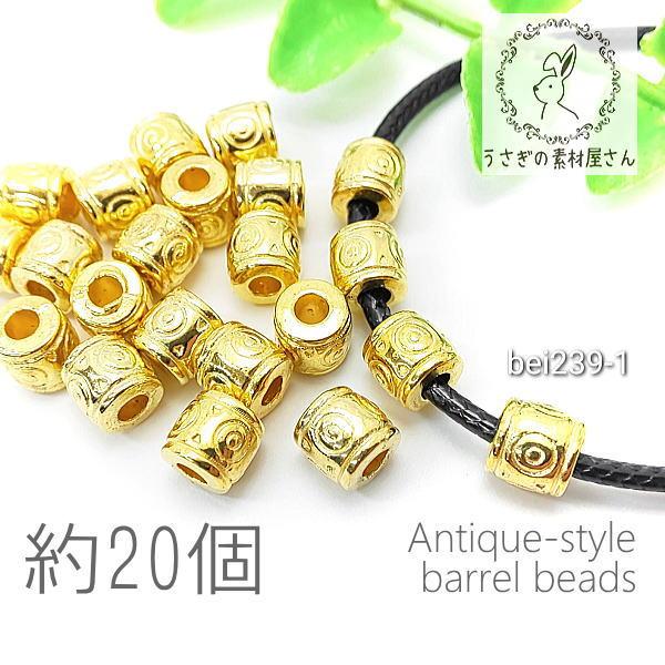ビーズ 合金 コラム 樽 6mm アンティーク調 ハンドメイド ビーズパーツ 約20個/bei239-1