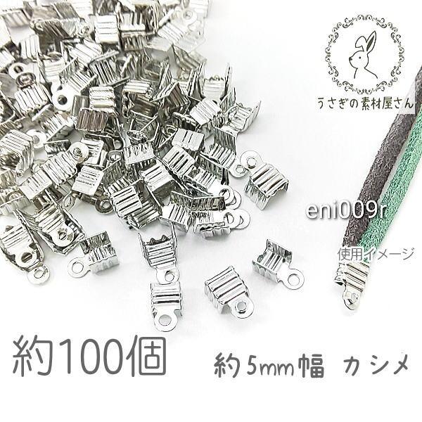 【送料無料】カシメ 5mm 幅 折りたたみ式 特価 留め具 ハンドメイド 材料 基礎金具 約100個/ロジウム色/eni009r