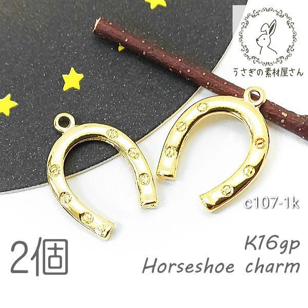 馬蹄 チャーム ホースシュー ネックレストップ 高品質 変色しにくい 韓国製 アクセサリー 2個/k16gp/c107-1k