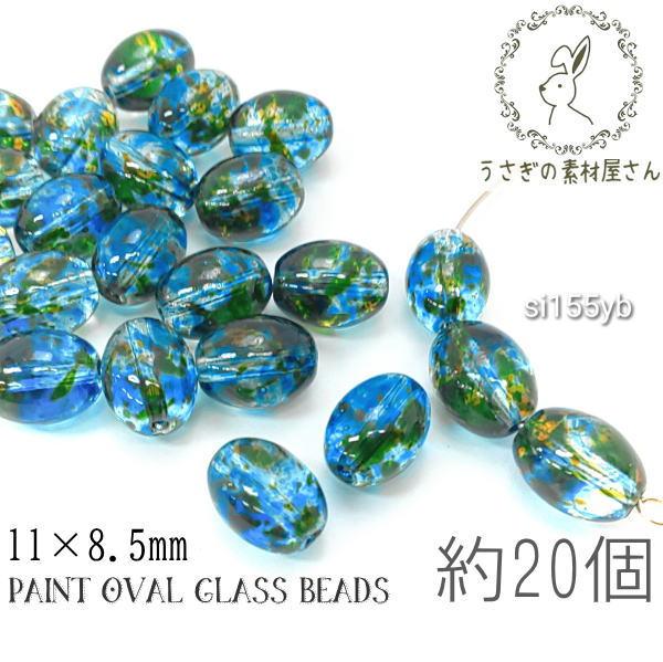 送料無料 ガラスビーズ 水風船柄 オーバル 楕円 2トーン 約11×8mm ペイントガラス 約20個/ブルー イエロー系/si155yb