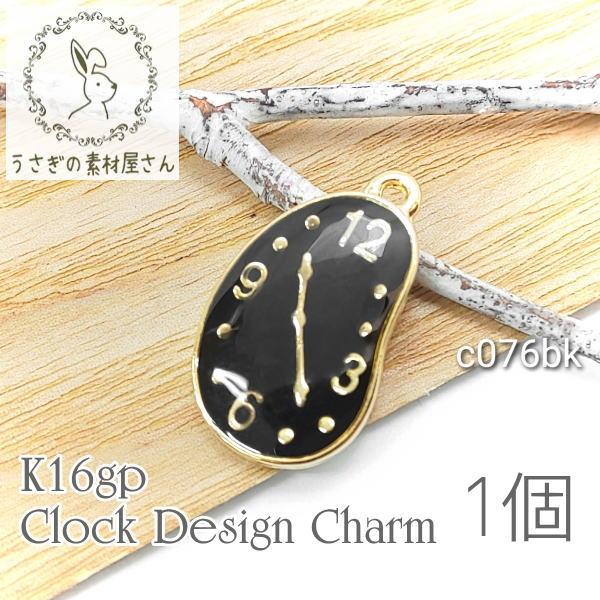 チャーム 時計charm エポ 高品質 カラーチャーム k16gp 1個/ブラック/c076bk