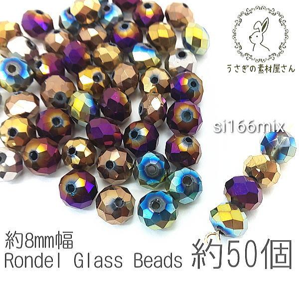 ガラスビーズ ボタンカット 約8mm幅 メタリック 電気メッキ ロンデル 約50個/ミックス色/si166mix