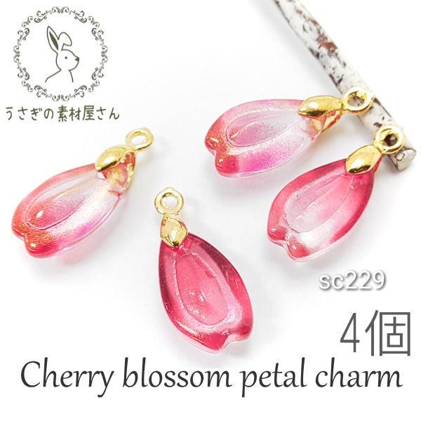 桜 ガラスチャーム さくらcharm サンキャッチャー グラデーション ローズ 4個/sc229