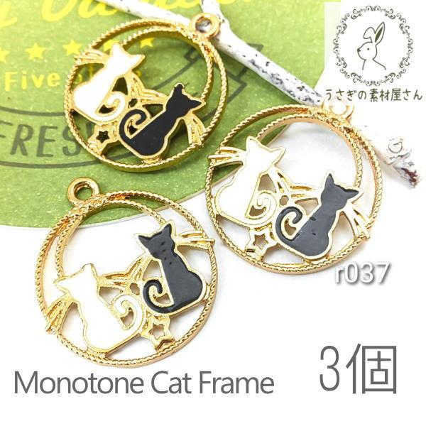空枠 チャーム 猫 モノトーン カラー フレーム ペンダント白ねこ 黒ねこ 星 約24mm 3個/r037