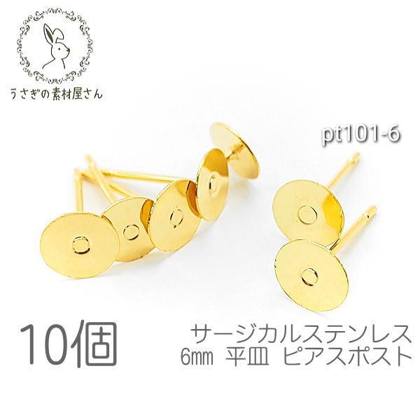 サージカルステンレス ピアス 6mm 平皿 ピアス金具 ゴールド色 10個/pt101-6