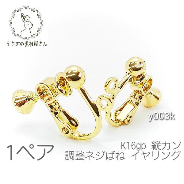 イヤリング パーツ 韓国製 縦カン付き ネジばね 変色しにくい 高品質メッキ 1ペア/k16gp/y003k