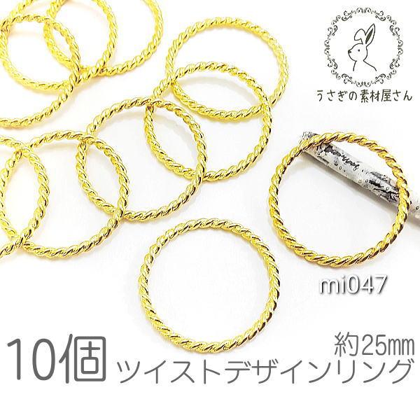 リングパーツ 25mm ツイストデザイン リンク リング チャームにも メタルパーツ 10個/mi047