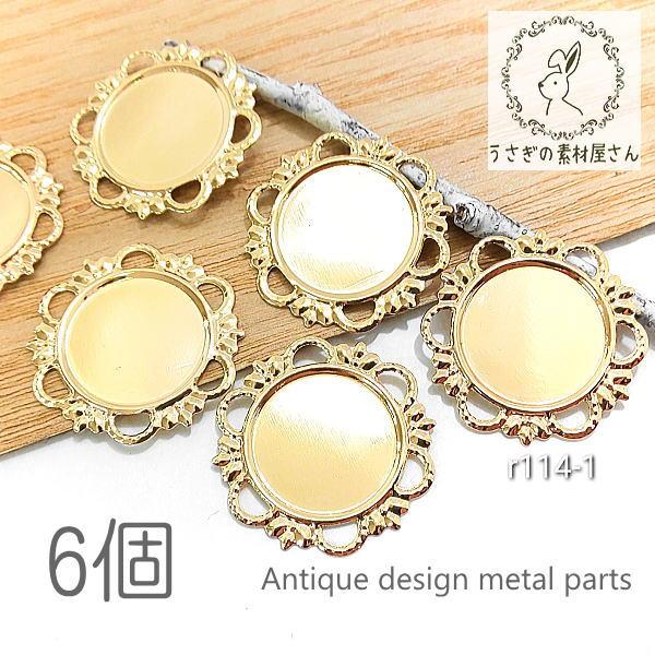 ミール皿 外径 21mm レジン枠 フレームパーツ 薄い アンティーク調デザイン 6個/r114-1