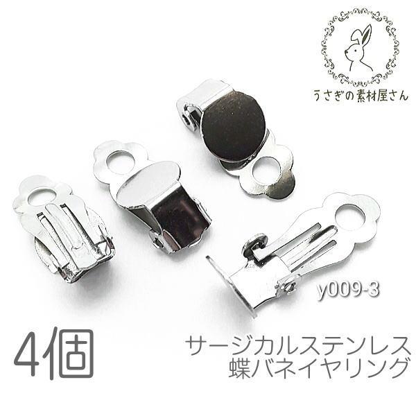【送料無料】蝶バネ イヤリング 8mm平皿 サージカルステンレス 特価 イヤリング金具 ステンレス鋼色 4個/y009-3