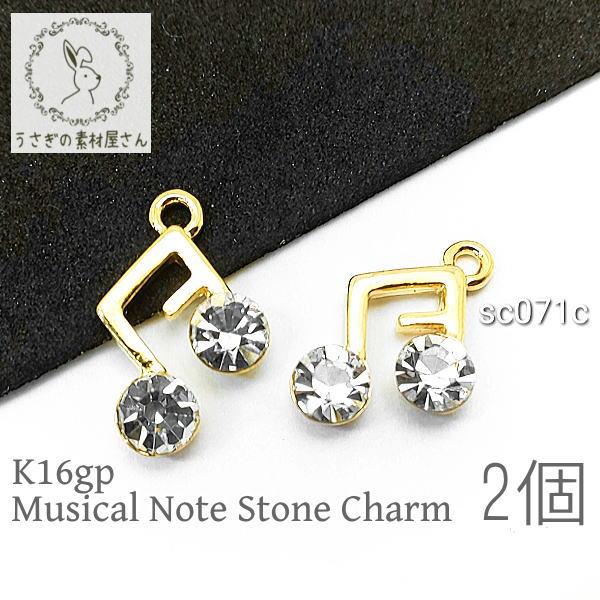 ストーンチャーム ダブルノート 楽譜 音楽 ペンダント 音符 k16gp 変色しにくい 韓国製 高品質 2個/sc071c