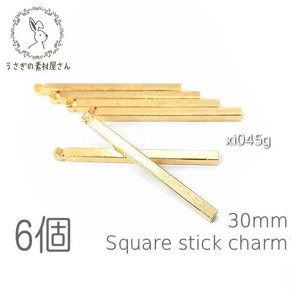 スティックチャーム 30mm 角棒 細チャーム 特価 スティックパーツ 6個/ゴールド色/xi045g
