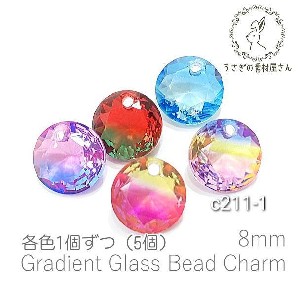 チャーム グラデーション グレードA ガラスストーン 8mm 横穴 ビーズ 特価 各色1個(5個)ミックス色/c211-1