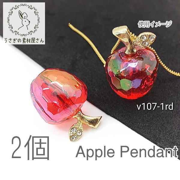 チャーム リンゴ オーロラ加工 ストーンチャーム ペンダント 立体アップル ビーズ 約22×15mm 2個/レッド/v107-1rd