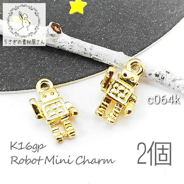 【送料無料】チャーム ロボット ミニ 約9×6mm 変色しにくい 高品質メッキ 韓国製 2個 roboチャーム 個性派 K16gp 2個/c064k