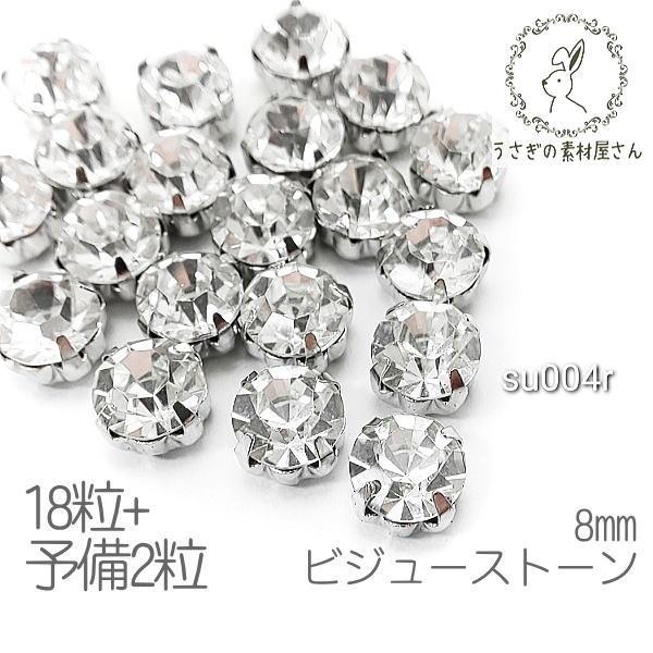 ラインストーン 約8mm 縫い付け クリア ガラスストーン ビジュー 真鍮製石座 20粒/ロジウム色/su004r