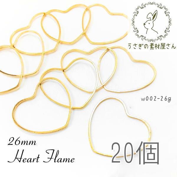 空枠 ハート 約26mm メタルリング レジン空枠 メタル パーツ 銅製 特価 20個/ゴールド色/w002-26g