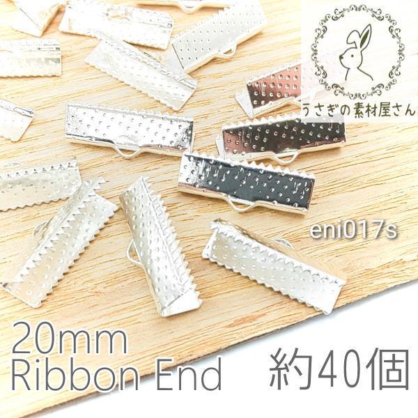 ワニ口 カシメ 約20mm幅 ワニカン 特価 エンドパーツ リボン留め リボンエンド 約40個/シルバー色/eni017s