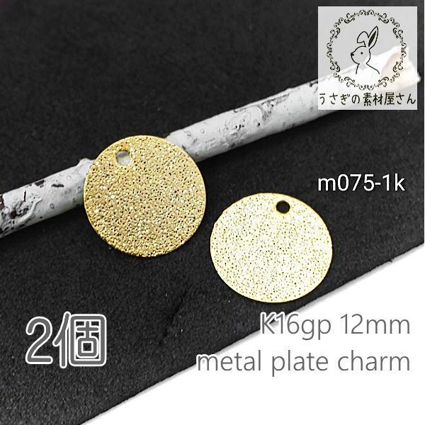チャーム 12mm 薄 メタル プレート ハンドメイド 梨地 パーツ 高品質 韓国製 2個/K16gp/m075-1k