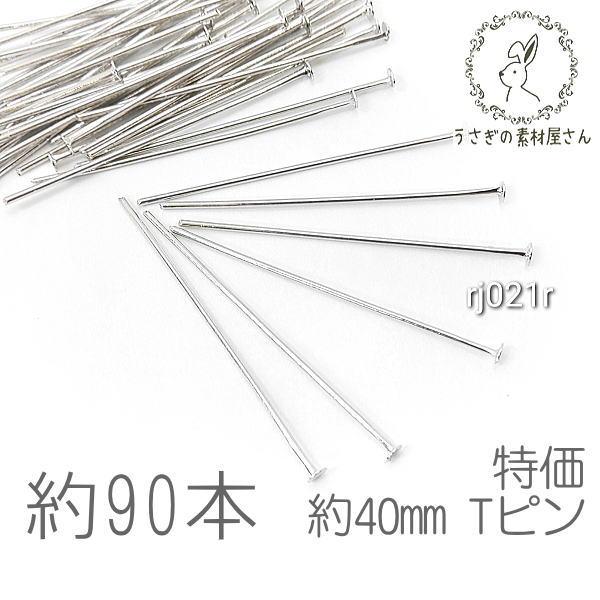 tピン 約40mm ハンドメイド 基礎金具 ヘッドピン ニッケルフリー 特価 ロジウム色 約90本/rj021r