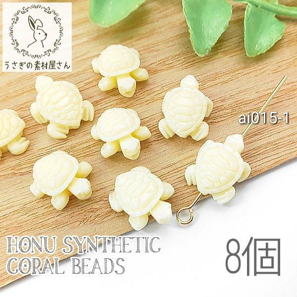 ビーズ 合成 珊瑚 ホヌ 海亀 サンゴ 約12×9.5mm マリン 夏 海 かめ 8個/アイボリー系/ai015-1