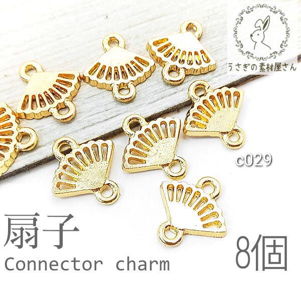 【送料無料】チャーム コネクターチャーム 扇子 ミニ チャーム 約7×12mm 和風 和柄 ハンドメイドパーツ 8個/c029