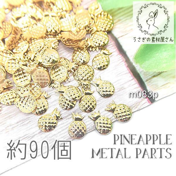 メタルパーツ パイナップル ネイル レジンに 約6mm×4mm 極小 フルーツ 銅製 果物 マリン 夏 パーツ 約90個/m083p