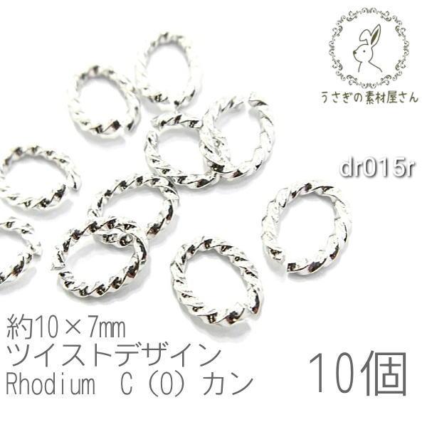 Cカン Oカン ツイストデザイン 約10×7mm 変色しにくい 丸カン系 金具 高品質 基礎金具 10個/本ロジウム/dr015r