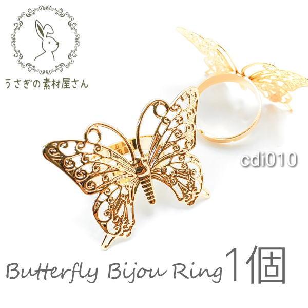 リング バタフライ ビジュー セッティング 土台 透かし 台座 1個 真鍮製 サイズ調節 指輪 蝶々/cdi010