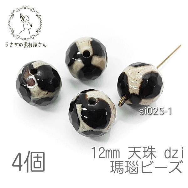 天珠 12mm dzi 天珠 ジービーズ チベットメノウ 天然石 瑪瑙 キリン柄 4個/si025-1