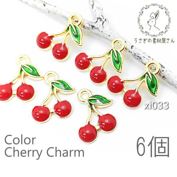 【送料無料】チャーム チェリー ミニ 果物 エナメル フルーツチャーム さくらんぼ 6個 特価/xi033
