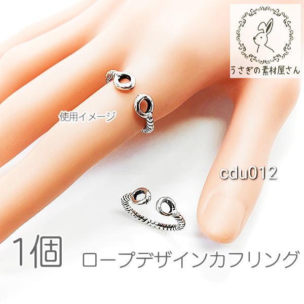 リング ロープデザイン アンティーク調 内径約16mm カフリング 指輪 アンティークシルバー色 1個/cdu012