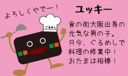 ユッキー 食の街大阪出身の元気な男の子。只今、ぐるめしで料理の修業中!おたまは相棒!