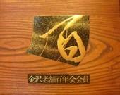 金沢老舗百年会会員の章