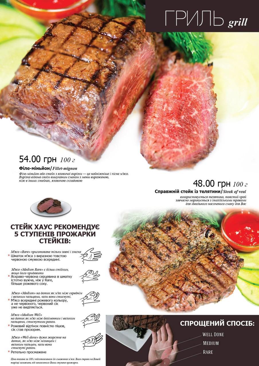 """меню ресторану """"Стейк Хаус"""" Хмельницький"""