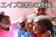 貧困地区や施設のエイズ孤児を支援