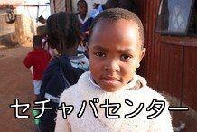 エイズ孤児を守る、スラムでのコミュニティづくりの活動・セチャバセンター