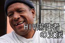 HIV陽性者の生活を支援