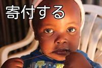 3000円で1人のエイズ孤児を1ヵ月サポートすることができます。