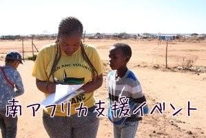 南アフリカ支援の活動